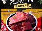安徽老炊卤牛肉批发-牛肉干招商