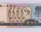 错版连号第四套人民币百元