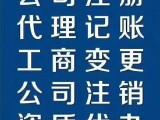 鄭州市公司資質代辦需要什么資料