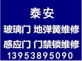 泰安青龙山东路 窗户漏雨 渗水 不收管理费 不收设计费