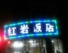 海清岛营业中饭店出兑