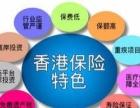 香港保险 疾病险 投资分红 重大医疗 投资咨询