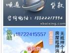 天津已抵押房和车再贷款丨不用清贷款直接可以贷
