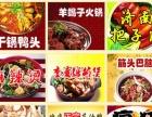 特色小吃培训 特色餐饮加盟 全国特色小吃加盟红领餐