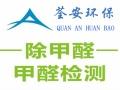 芜湖专业甲醛检测 CMA权威检测机构 除甲醛 空气净化