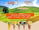 coco奶茶店怎么这么火花1-2万就能加盟台式经典奶茶