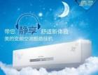 襄阳市樊城区海信空调服务