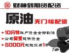 深圳全国较好的原油期货配资平台有哪些?