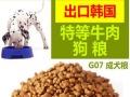 工厂定制生产 批发 狗粮 猫粮 省内欢迎来厂