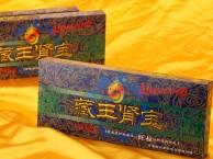 藏王肾宝多少钱一盒+几盒+几粒(价格贵么)