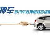 南宁汽车活押贷款 押证不押车