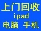 北京高价回收苹果手机回收iPad回收苹果手表回收电脑