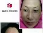 南京英涛祛斑研究所加盟 美容SPA/美发
