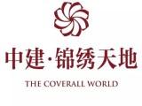 上海青浦中建锦绣天地公寓售楼处地址 价格配套