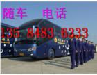 从(南通到汉中)的汽车/客车13584836333时刻表/票