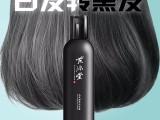 发源堂品牌白发转黑发洗发水