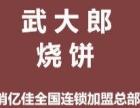 正宗山东武大郎烧饼加盟,武大郎烧饼加盟店学习武大郎