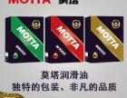 机油品牌招商十大机油品牌代理莫塔机油招商加盟