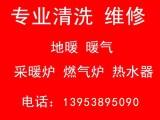 山东泰安泮河北街 安装网购产品 承揽住家及单位维修服务