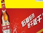 惠泉啤酒 惠泉啤酒加盟招商