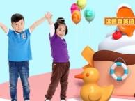 南京儿童英语培训机构
