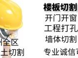 惠州工程打孔钻孔别墅改造电梯井地下室支撑梁切割