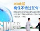 专业办理400电话 面向全国招收代理 低投资高回报