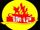 2017全国麻辣烫加盟店榜 连锁品牌 徐记麻辣烫