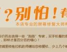 福州苹果iphone7plus6S换玻璃换屏维修