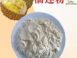 高品质榴莲粉 冷冻干燥工艺 纯榴莲粉 厂家直销 量大价优