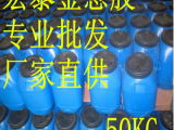 【宏泰】供应金葱粉胶水 闪粉胶 闪光片粘剂 闪粉胶 东莞厂家批发