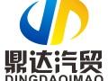 鼎达汽贸对宁波地区买新车二手车的客户 以租代购招商