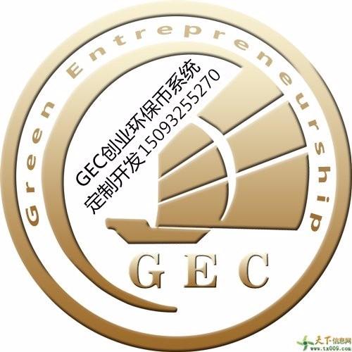 GEC环保创业币平台专业定制开发