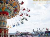 大型游乐设施摇头飞椅-游乐设备