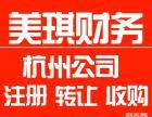 杭州公司转让,杭州公司收购,杭州公司注册