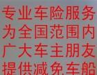 辽宁省内专业车险服务