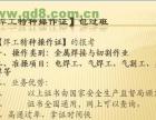 南宁电工焊工培训学校-国家-电工培训焊工