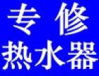 欢迎访问株洲华帝热水器售后维修,华帝燃气灶维修电话