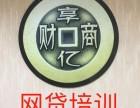 河北网贷培训