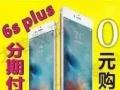 分期0首付 苹果6s 全系列手机均支持分期