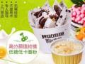 百味密码冻酸奶加盟官网 百味密码冻酸奶加盟多少钱
