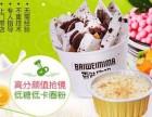 百味密码冻酸奶加盟 百味密码冻酸奶加盟多少钱