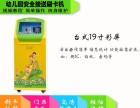 天津哪里有卖幼儿园接送机的厂家