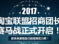 郑州(官方认证)店铺淘客采集软件代理招商定制