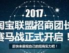 郑州(认证)店铺淘客采集软件代理招商定制
