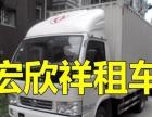 武汉全新四米二货车出租,价格便宜长短途运输
