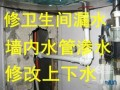 城阳区惜福镇修墙内水管漏水