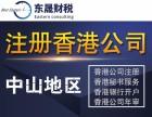 中山代办香港公司注册,年审,香港银行开户