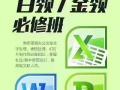 学办公软件就到滨州山木培训