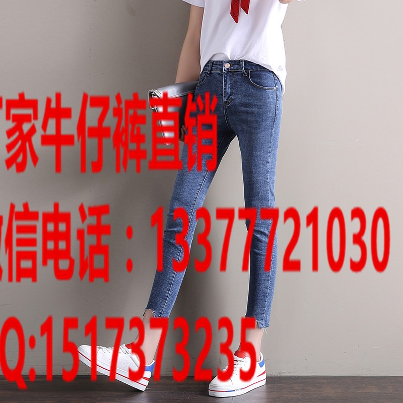 河北沧州工厂直销2017牛仔裤欧洲站新款黑白水洗牛仔裤批发
